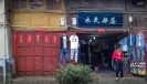 Jianchuan street